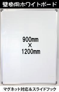 壁掛けホワイトボード900×1200マグネット可[WB-3861]