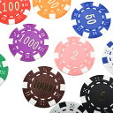 ポーカーチップ【ばら売り50枚単位】種類は11色×2種類(数字入or数字無し)【JUEKO】PC-4882