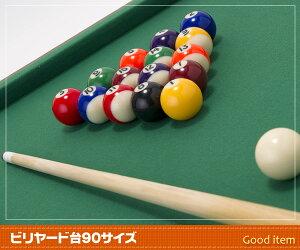 【あす楽対応】ボールの素材は本物と同じです。ビリヤード台セット木製90サイズGT-201B●比べて...
