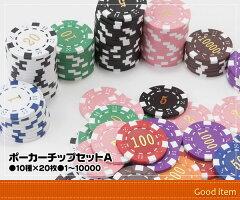 ポーカーチップセットA10種×20枚1〜10000カジノゲーム