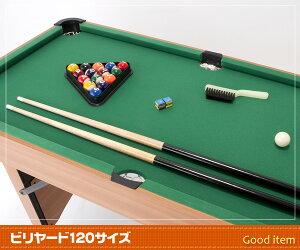 ボールの素材は本物と同じ【あす楽対応】120サイズ木製ビリヤード台セット[BY-2253]【HLS_DU】