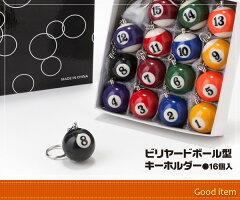 本物と同じ素材のキーホルダー16個セット【あす楽対応】Lサイズビリヤードボール型キーホルダー...