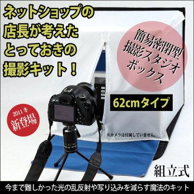 撮影キットで簡単きれいに写真撮影撮影キット ネットショップの店長が考えた撮影ボックス 簡...