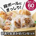 訳ありパン 詰め合わせ セット 60サイズ11個の冷凍 送料