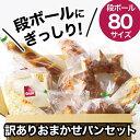 訳ありパン 詰め合わせ セット 80サイズ18個の冷凍 送料