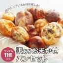 訳ありパン 詰め合わせ セット 60サイズ11個の冷凍 送料無料
