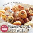 訳ありパン 詰め合わせ セット 80サイズ18個の冷凍 送料無料