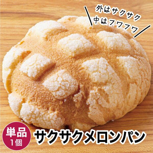サクサクメロンパン1個冷凍パン