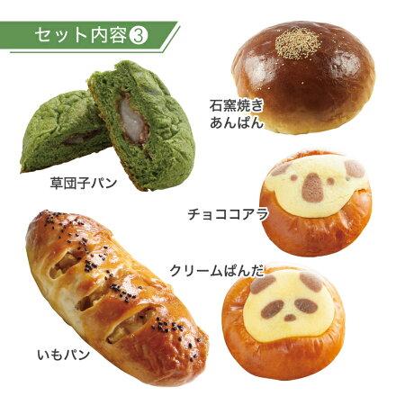 赤字覚悟のお試し特化!20個のパンセット食パン、菓子パン、総菜パン等冷凍パン詰め合わせ