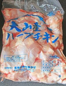 送料無料 訳あり 業務用 鳥肉 鶏肉 特価 大山産 手羽元 2kg ハーブチキン 国産 とり肉 肉 チキン 国産 とり肉 肉 チキン  訳あり食品 お取り寄せグルメ