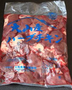 送料無料 大山産 ハーブチキン レバー 2kg 国産 鶏肉 とり肉 鳥肉 肉 チキン 食品 業務用 お取り寄せグルメ