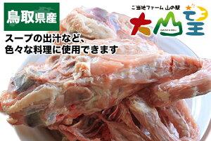 送料無料 大山産 ハーブチキン 鶏ガラ2kg 国産 鶏肉 とり肉 鳥肉 肉 チキン 食品 業務用 お取り寄せグルメ