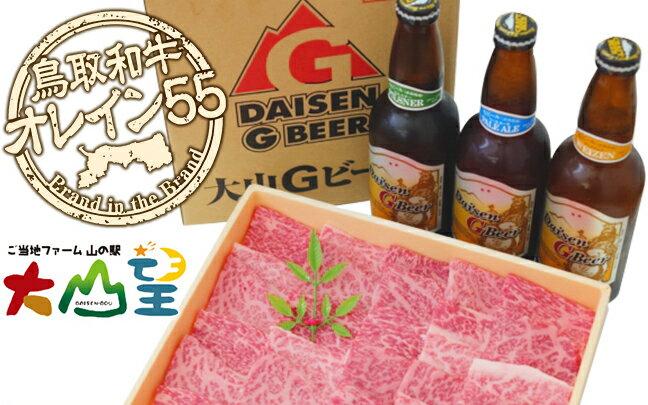 お肉と地ビール鳥取大山満喫セット