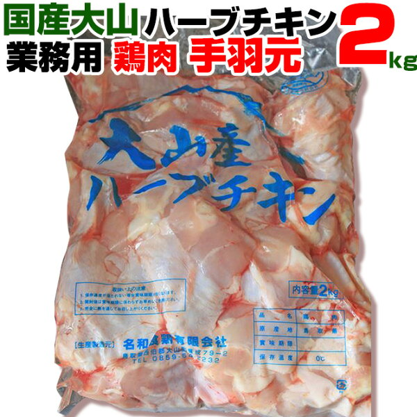 在庫処分食品業務用鳥肉鶏肉特価大山産ハーブチキン国産手羽元2kgとり肉肉チキン国産とり肉肉チキン訳あり食品お取り寄せグルメBB