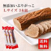 【送料無料】無添加いぶりがっこ3本セット大綱食品いぶりがっこLサイズ(300g程度)燻製漬物チーズ大根秋田