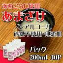 【送料込】あまざけ(パック)200ml×10/甘酒/ ノンアルコール/健康/砂糖不使用/無添加/米麹/米糀/