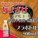 あまざけ(プラボトル)500ml /甘酒/ノンアルコール/健康/砂糖不使用/無添加/米麹/米糀