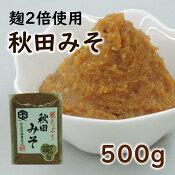 秋田みそ500g味噌汁/生野菜に/肉・魚・野菜料理に