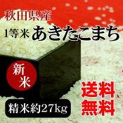 秋田県産1等米あきたこまち30kgを精米(27kg)ご自宅用に最適です!