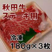 秋田牛ステーキ180g×3枚ギフト/お土産/ご贈答/お中元/お歳暮/ご褒美