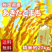 【送料無料!】平成29年度産秋田県産1等米あきたこまち30kgを精米(27kg)お弁当におにぎりに最適!