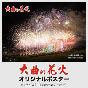 大曲の花火ポスター2016年度版/大曲の花火/花火/ポスター/