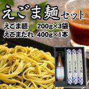 えごま麺セット/麺200g×3袋・つゆ400g1本/えごま/えごまめん/乾麺/贈り物/