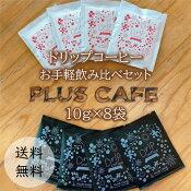 【送料無料】ドリップコーヒーお手軽飲み比べセット/10g×8袋/ギフト