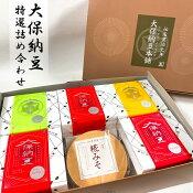 特選大保納豆詰め合わせ/ギフト/贈答/大粒納豆