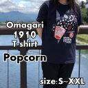 Omagari 1910 Tシャツ Popcorn/大曲の花火/全国花火競技大会/新作/2018年/メール便/代引不可/1枚ずつ発送・注文/全国一律送料250円/まとめ買い不可