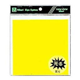 蛍光テープ 黄 ひらばんタイプ(1枚入×5パック) K889-2 ※代引き不可商品※【光】【K】