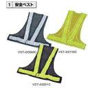 安全ベスト 紺メッシュ・黄反射【VST-50BYC】【K】