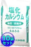 塩化カルシウム(粒状)【防じん用品】