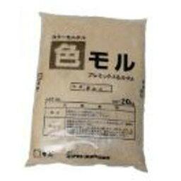 【送料無料】色モル【亜麻色】【20kg】※代引き不可商品※【K】
