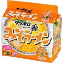 【生活雑貨】【サンヨー食品】サッポロ一番 みそらーめん 5食パック(100g×5) 即席 味噌 ラー