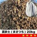 真砂土 20kg 土嚢袋 セメント 砂場 ガーデニング 畑仕事 植栽 園芸用などに まさつち 送料無料【Z】