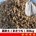 真砂土 30kg 土嚢袋 セメント 砂場 ガーデニング 畑仕事 植栽 園芸用などに まさつち 送料無料【Z】