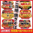 <送料無料>ニュータッチ 食べくらべ豪華セット【全国ご当地】...