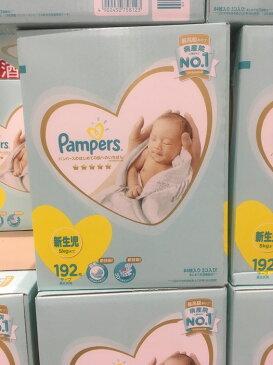 【送料無料】【コストコ】#584622 Pampers パンパース テープタイプ はじめての肌へのいちばん【新生児用:5kgまで】 192枚(64枚×3パック) 男女共用 ベビー用品 おむつ オムツ 赤ちゃん【Z】
