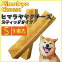 ヒマラヤヤクチーズ スティック Sサイズ(約 8〜11 / 30〜40g)ヒマラヤ産 犬 おやつ 無添加 チーズ ガム【Z】