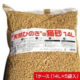 【PET】【送料無料】【猫砂】【ひのき】【ケース販売】天然ヒノキの猫砂 1ケース(14L×5袋入)【N】