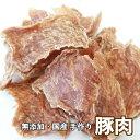 犬 おやつ【無添加】手作りおやつ 国産 豚肉 500g おやつ 犬 ポーク ぶた おやつ ブリーダーパック【DBP】
