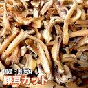 <送料無料>犬 おやつ 【無添加】新鮮 手作りおやつ 豚耳カット 大容量 1kg(九州産) ブリーダー ぶたみみ ペット ドッグフード スライス おやつ P4倍【DBP】