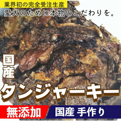 犬 おやつ【無添加】手作りおやつ 国産 タンジャーキー (舌肉) 1kg おやつ 牛 おやつ 犬 ブリーダー 【DBP】
