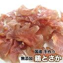 <送料無料>犬 おやつ 【無添加】手作りおやつ 国産 鶏とさか お試し100g(東海産) 鳥 鶏冠 ペット ドッグフード <メール便配送> P3倍【DBP】