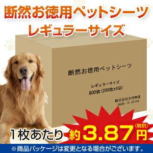 【PET】※即日出荷可能(店休日を除く)※【送料無料】【1枚あたり約3.87円(税別)】ペット…