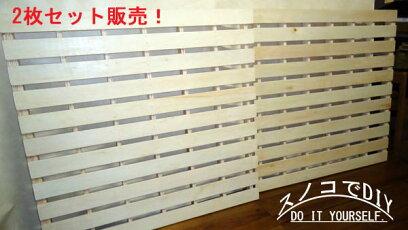 DIY専用スノコ2枚セット135cm×99cm×5cm
