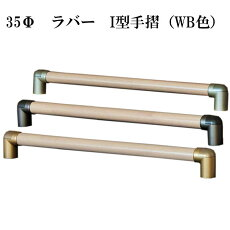 I型手摺セット丸棒49cmラバーウッド(R型)WB