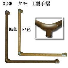 丸棒手摺/32φ×49cm×6本/タモ/ノーマル/DANA/送料無料