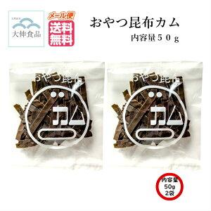 おやつ昆布カム内容量50g2個hj0102
